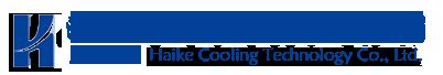 无锡海科冷却技术有限公司