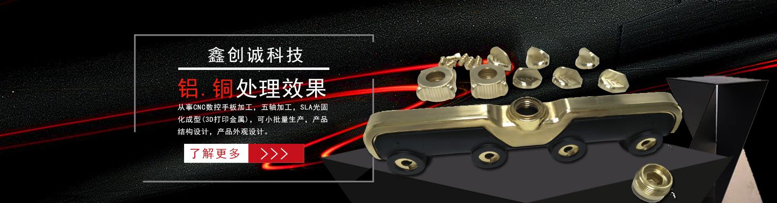 厦门鑫创诚科技有限公司