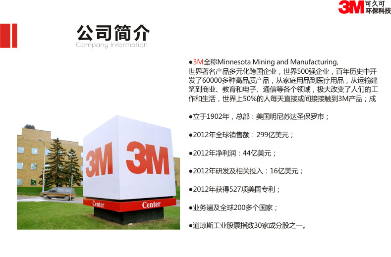3M新竹可久可環保爲星海廣場培訓機構甲醛檢測