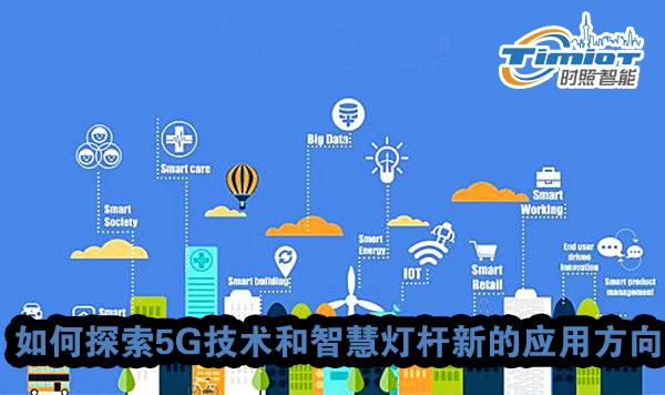如何探索5G技术和智慧灯杆新的应用方向