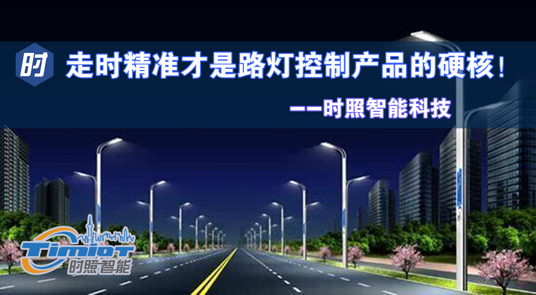 走时准是路灯控制产品的硬核