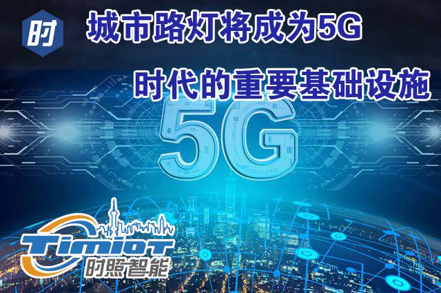 城市路灯将成为5G时代的重要基础设施