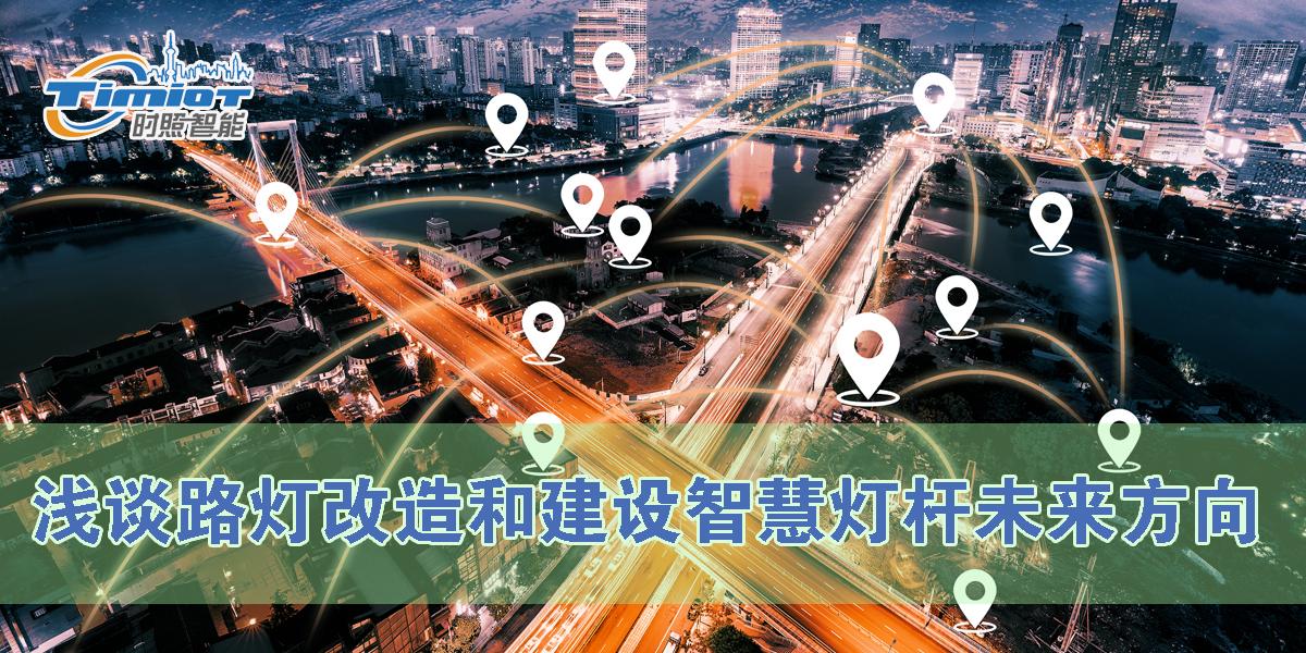 浅谈智能路灯改造后为未来智慧城市提供的建设方向