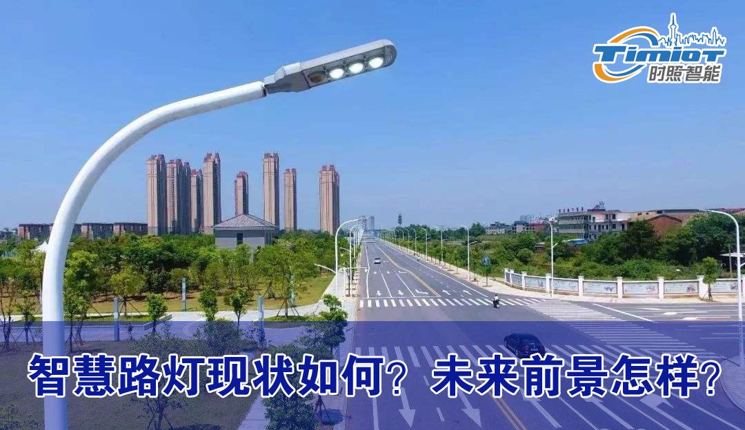 智慧路灯现状如何?未来前景会怎样?
