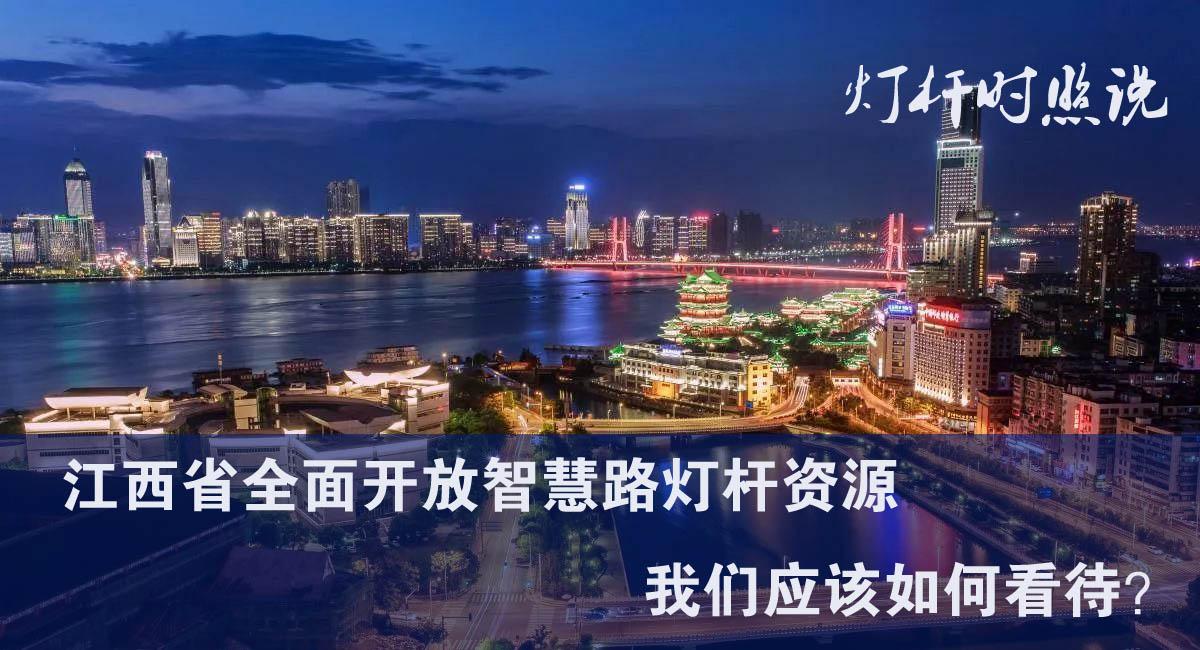 江西省全面开放智慧路灯杆资源我们应该如何看待?