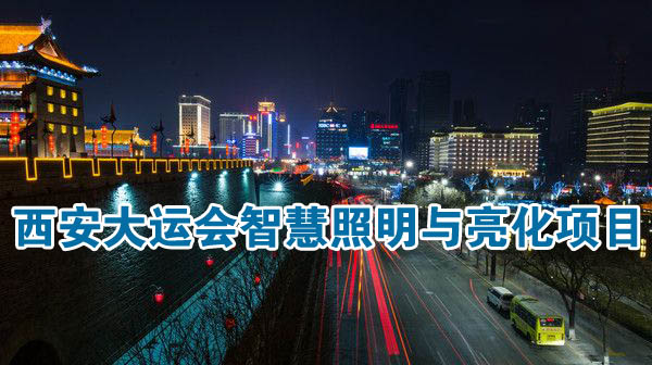 西安大运会智能照明项目案例