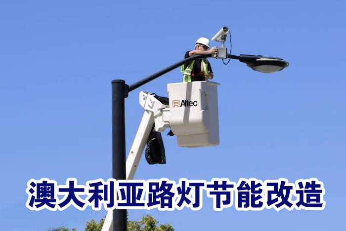 路灯进行LED路灯节能改造,每年节约超百万元