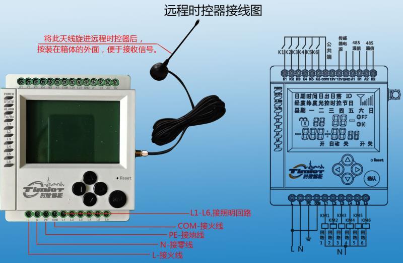 时照智能科技时控器接线图