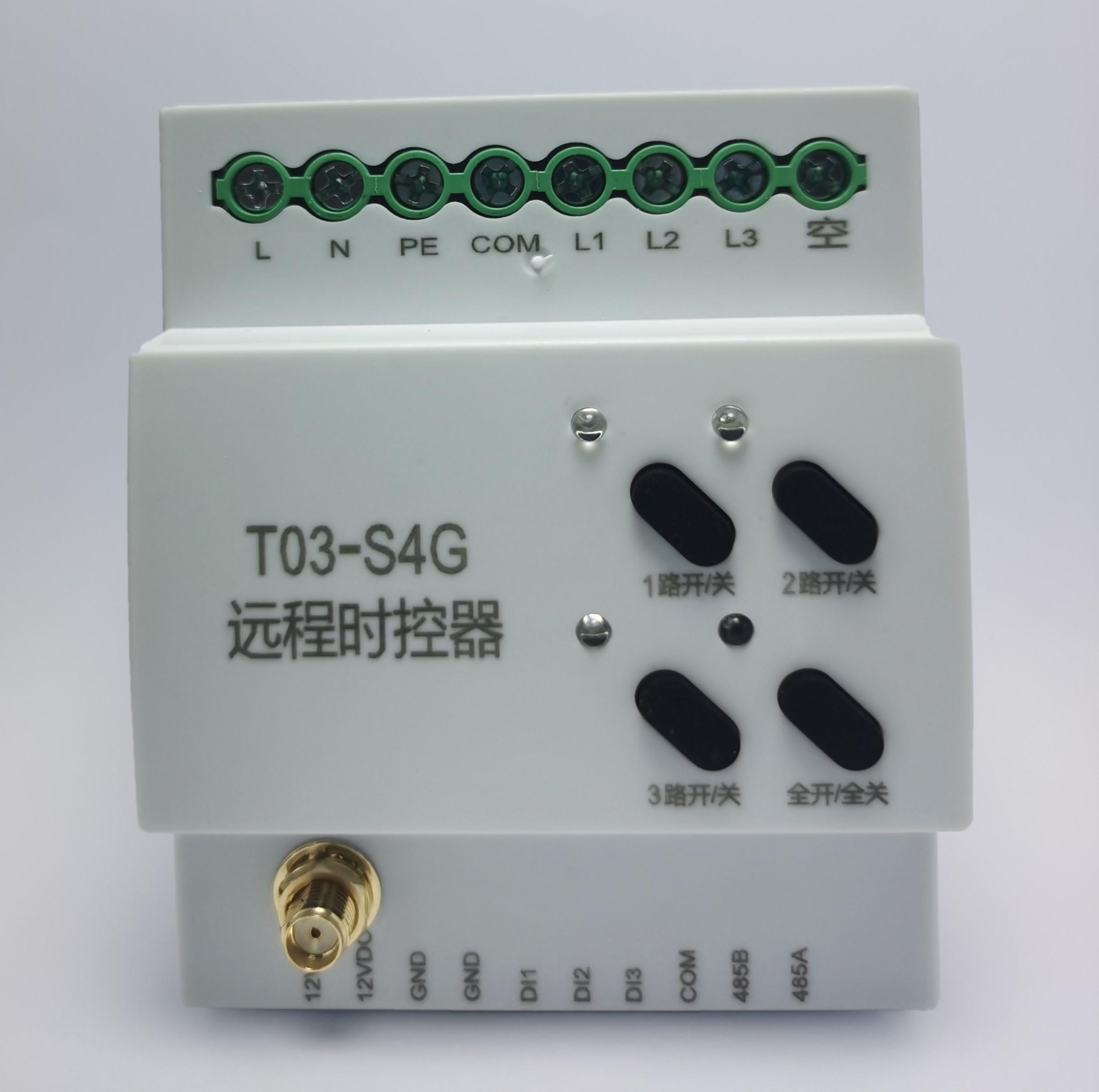 3路4G全网通远程时控器