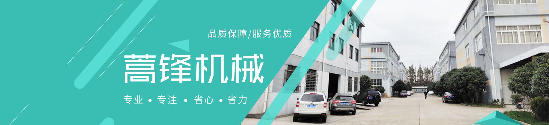 上海蒿锋机械刀片有限公司