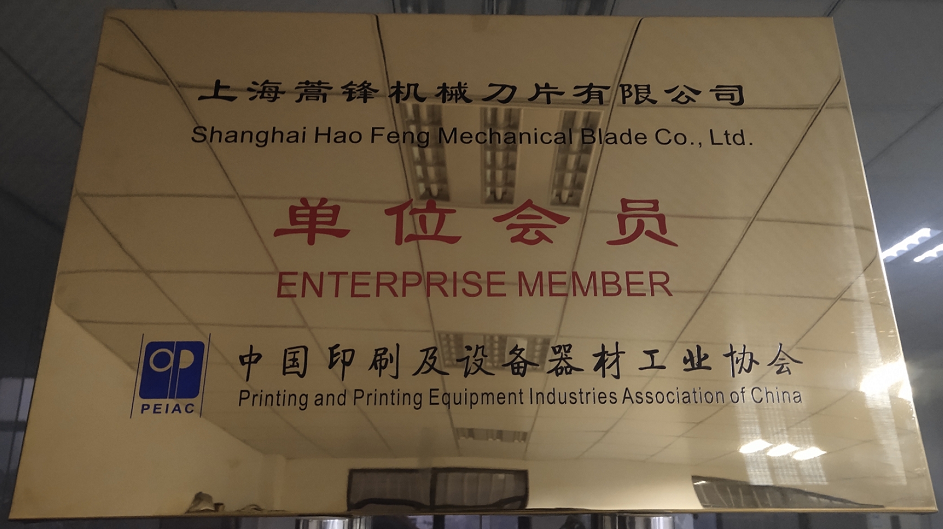 恭喜上海蒿锋机械刀片加入中国印刷及设备器材工业协会