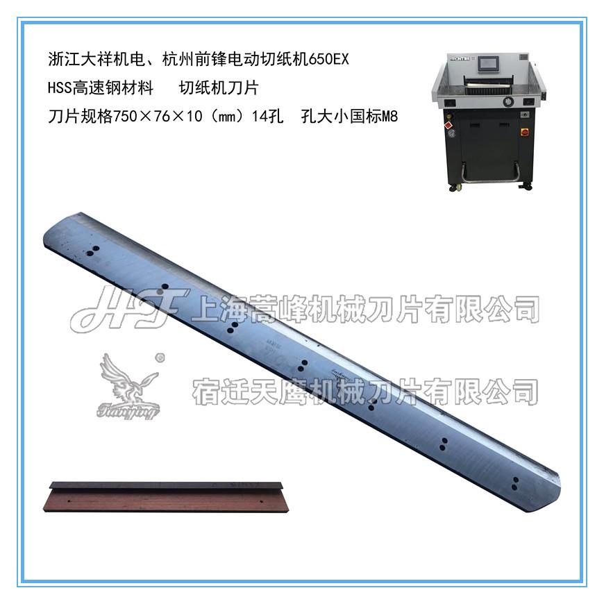 前锋6508切纸机刀片