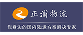 江苏正浦物流有限公司