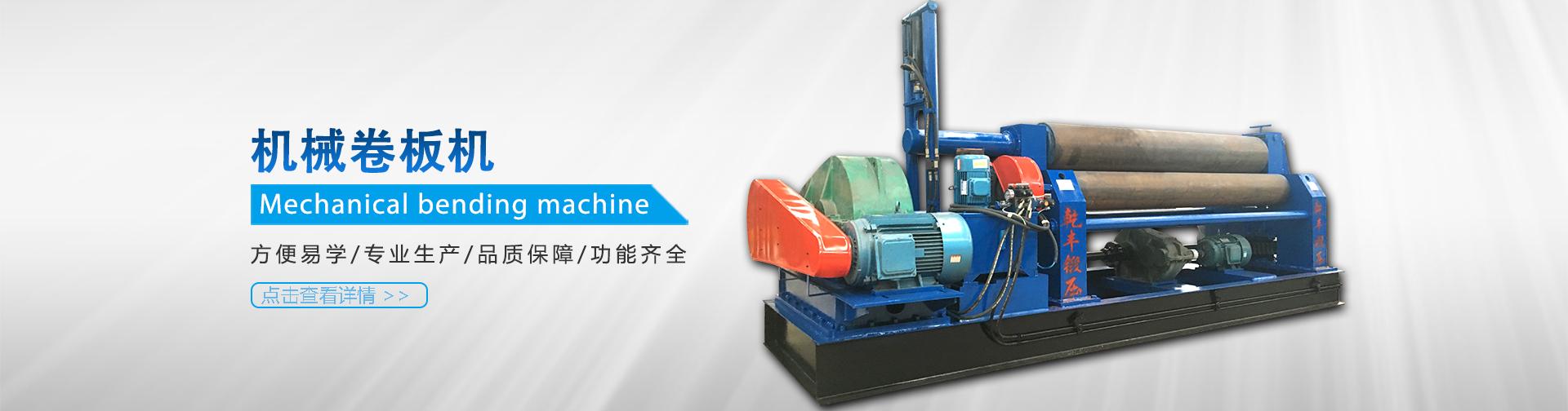 机械卷板机