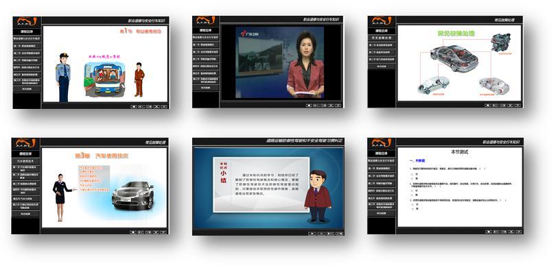 网络远程学习管理系统