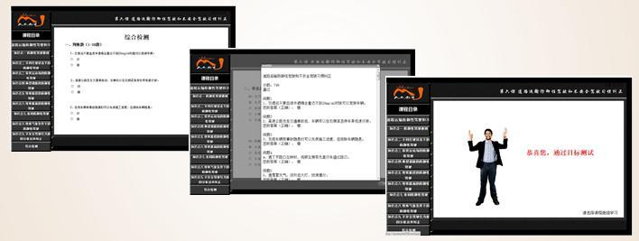 驾驶员继续教育网络远程学习管理系统