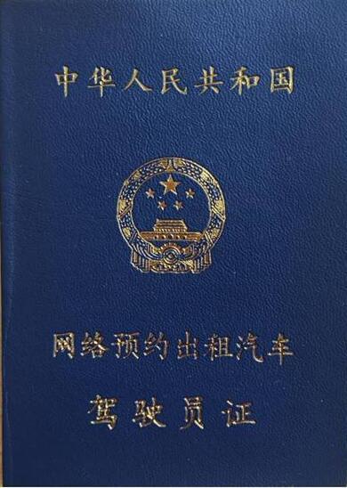 道路運輸駕駛員從業資格證網絡遠程教育系統