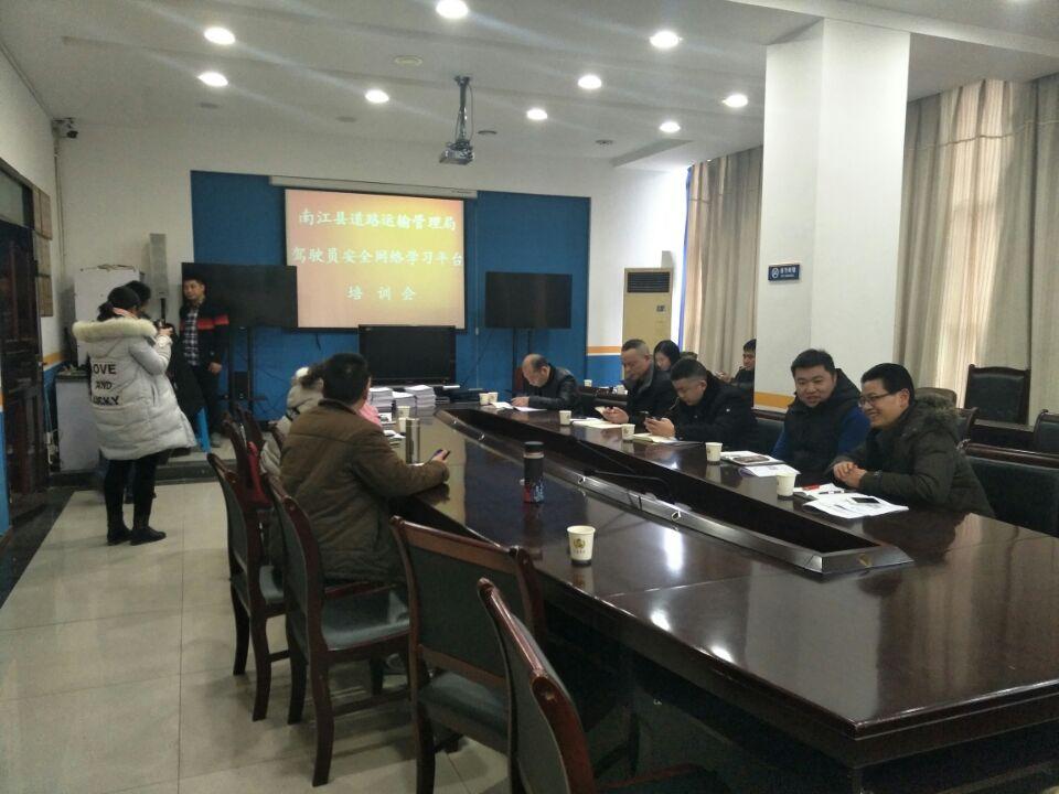2017年四川省道路运输管理局开展道路营运驾驶员网络远程安全教育试点