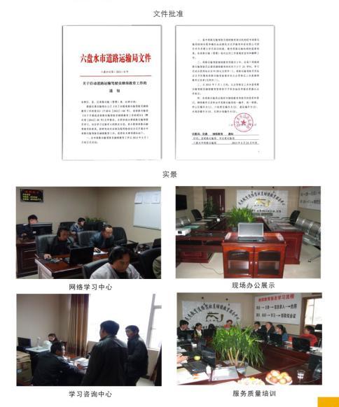 2013年我公司在贵州六盘水市启动道路运输驾驶员继续教育网络远程学习试点