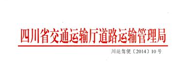 """道路运输驾驶员继续教育网络远程培训与管理系统""""在四川成功备案"""