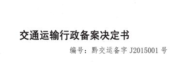 """""""道路运输驾驶员继续教育网络远程培训与管理系统""""在贵州成功备案"""