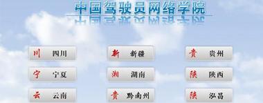 陆续在陕西、宁夏、云南、湖南、新疆开展道路运输驾驶员继续教育网络远程培训工作