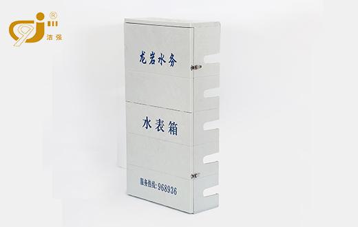 SMC玻璃钢水表箱