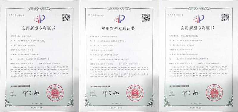 友利机电荣誉证书