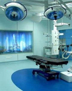 万级手术室