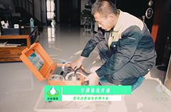 2018年11月28日张师傅在华侨城做空调清洗前的准备