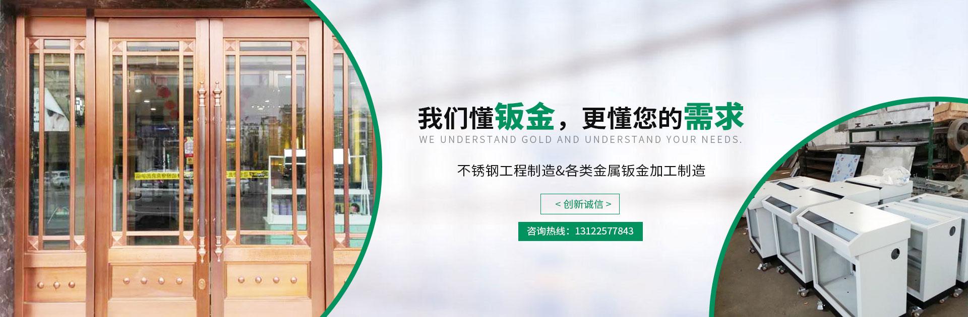 上海新葡亰钣金下载有限公司