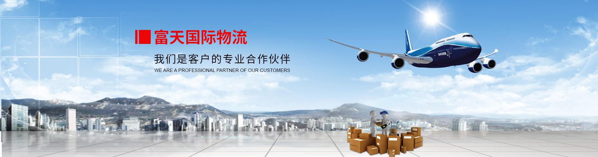 上海富天国际物流有限公司