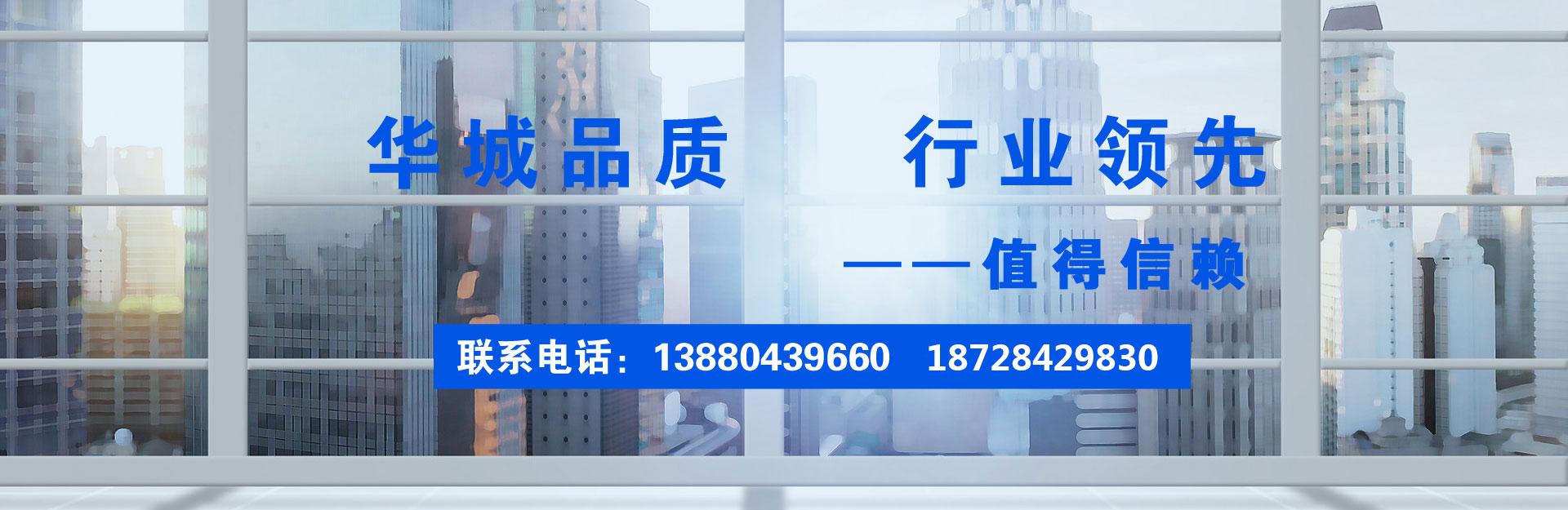 华城品质,行业领先——值得信赖