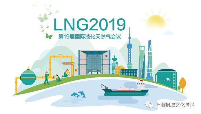"""上海钢城文化浅谈液化天然气(LNG2019)行业的""""奥林匹克""""盛会"""