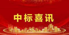 【中标喜讯】上海钢城文化成功中标2019国际