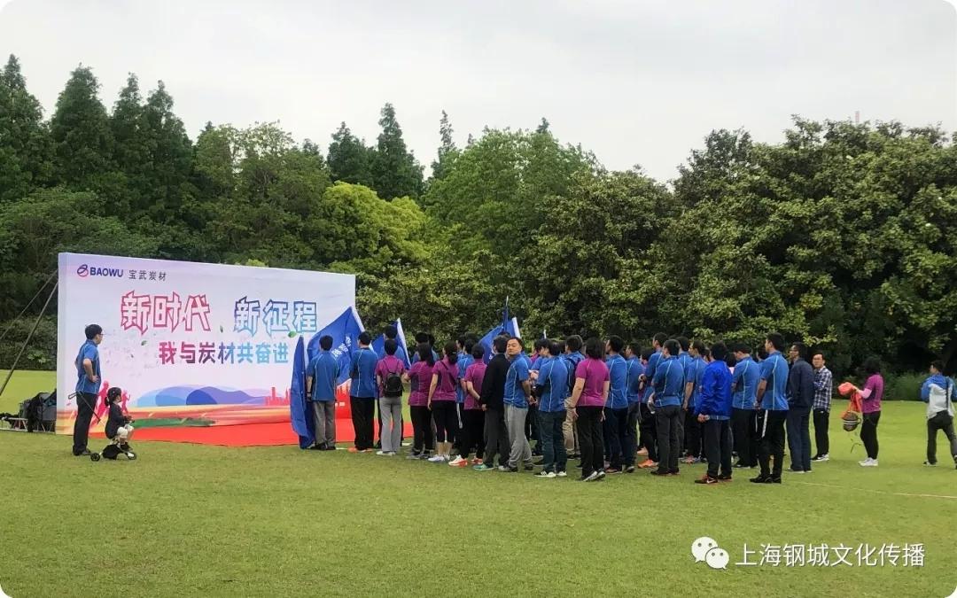宝武炭材健步行活动背景_上海钢城文化设计制作