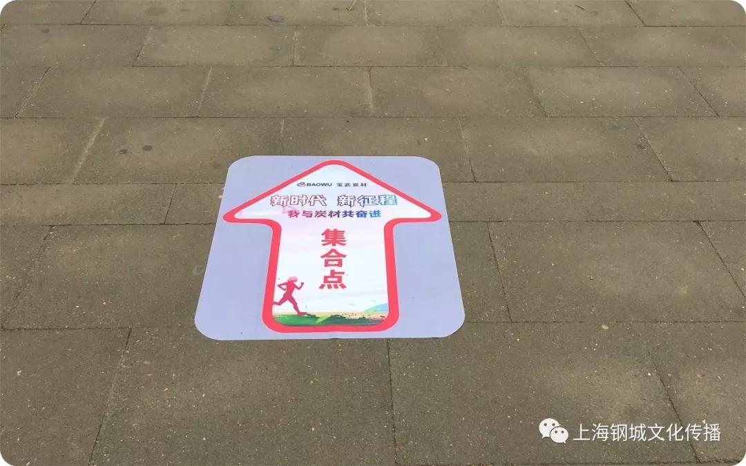 健步行指示地标_上海钢城文化设计制作