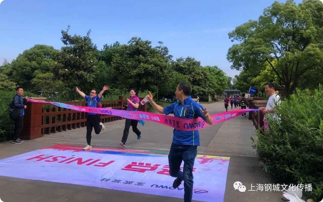 健步行活动终点_上海钢城文化设计制作
