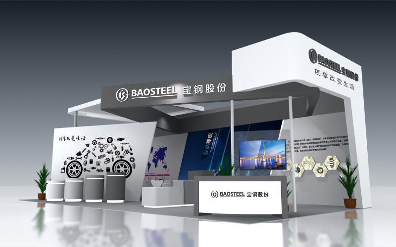 上海钢城文化传播有限公司_宝钢展位设计搭建服务商