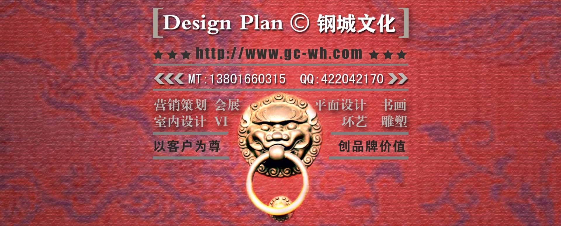 上海钢城文化传播