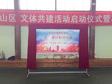 """宝山区文体共建活动""""携手共建美好未来""""——上海钢城文化"""