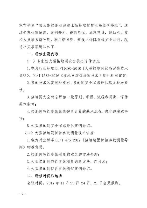 上海ag真人协办中电联第三期接地检测技术新标准宣贯及高