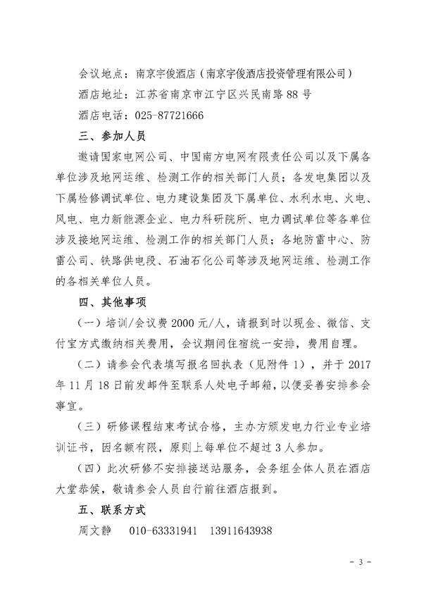 上海大帆协办中电联第三期接地检测技术新标准宣贯及高