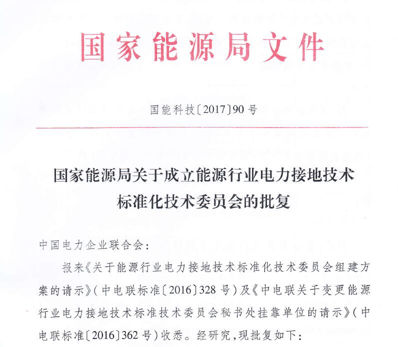 上海大帆作為儀器廠家代表入選電力接地技術標準化委員會