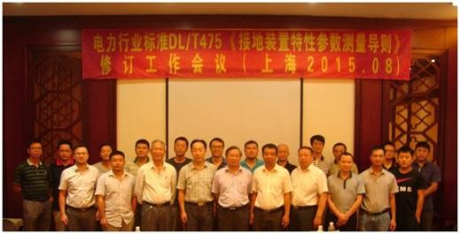 上海大帆參與編寫制定多個行業標準,并承辦行標修訂會議