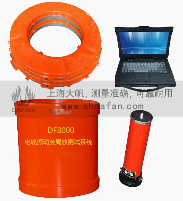 DF8000電纜振蕩波局放測試及定位系統