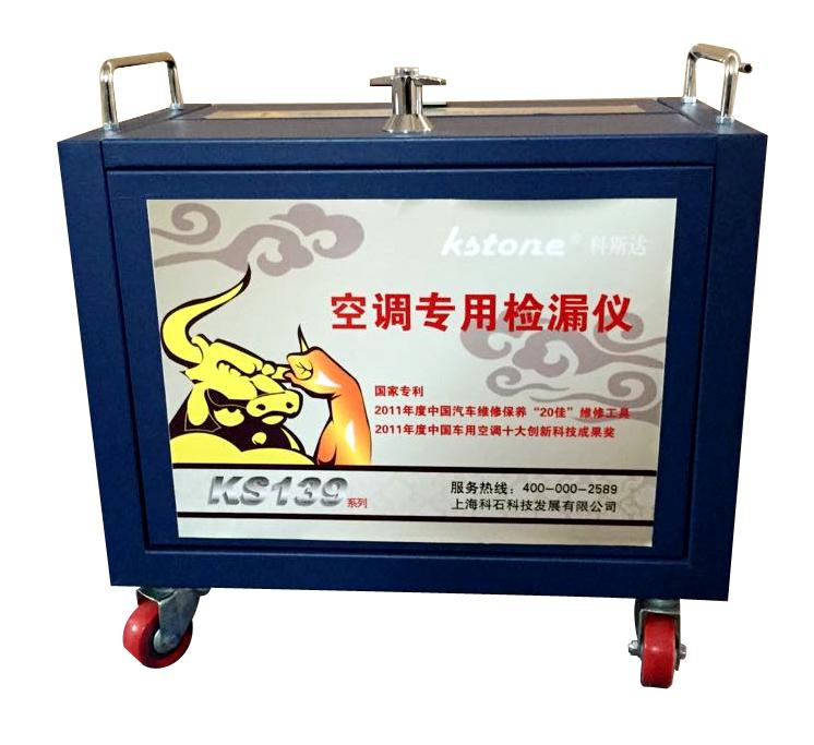 Ks139系列空调专用检漏仪