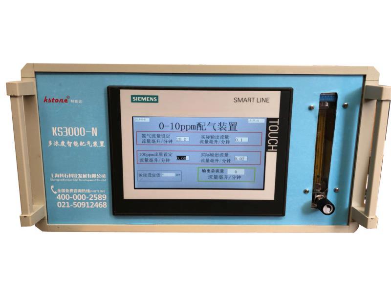 KS3000-N多浓度自动配气装置