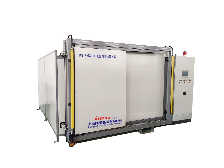 箱式氢检漏装置(真空箱氢检漏系统)