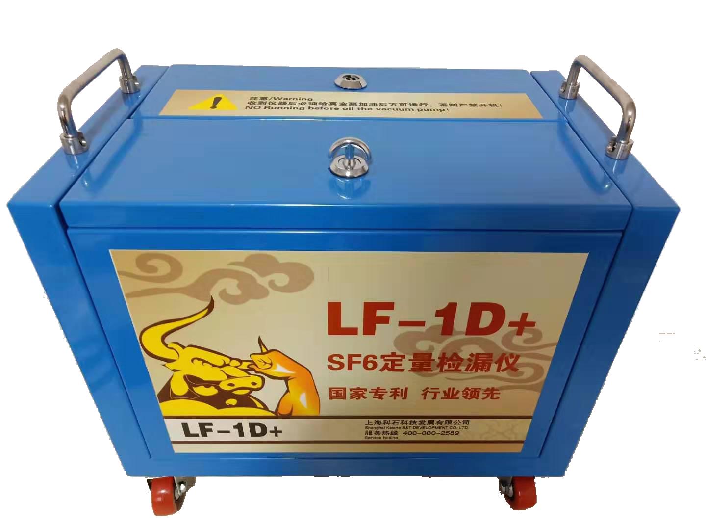 LF-1D+生产用SF6定量检漏仪